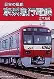 日本の私鉄 京浜急行電鉄 -