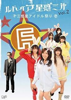 Amazon.co.jp | ルドイア★星惑三...