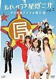 ルドイア★星惑三第 Vol.2 [DVD]