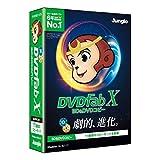ジャングル DVDFab X BD&DVD コピー