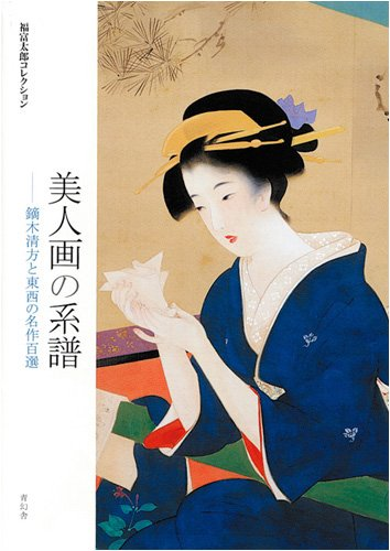 美人画の系譜―鏑木清方と東西の名作百選の詳細を見る