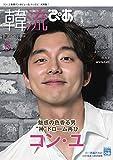 韓流ぴあ 2017年5月号 (2017-04-22) [雑誌]