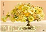 12の花あしらいカレンダー2013 ([カレンダー]) 画像