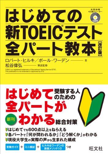 はじめての新TOEICテスト全パート教本 改訂版 (新TOEIC(R)テスト対策書)の詳細を見る