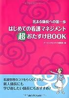 はじめての看護マネジメント 超おたすけBOOK: 花まる師長への第一歩