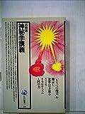 神秘学講義 (1980年) (角川選書〈110〉)