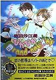 ぴかぴかBrandーnewーday (キャラコミックス)