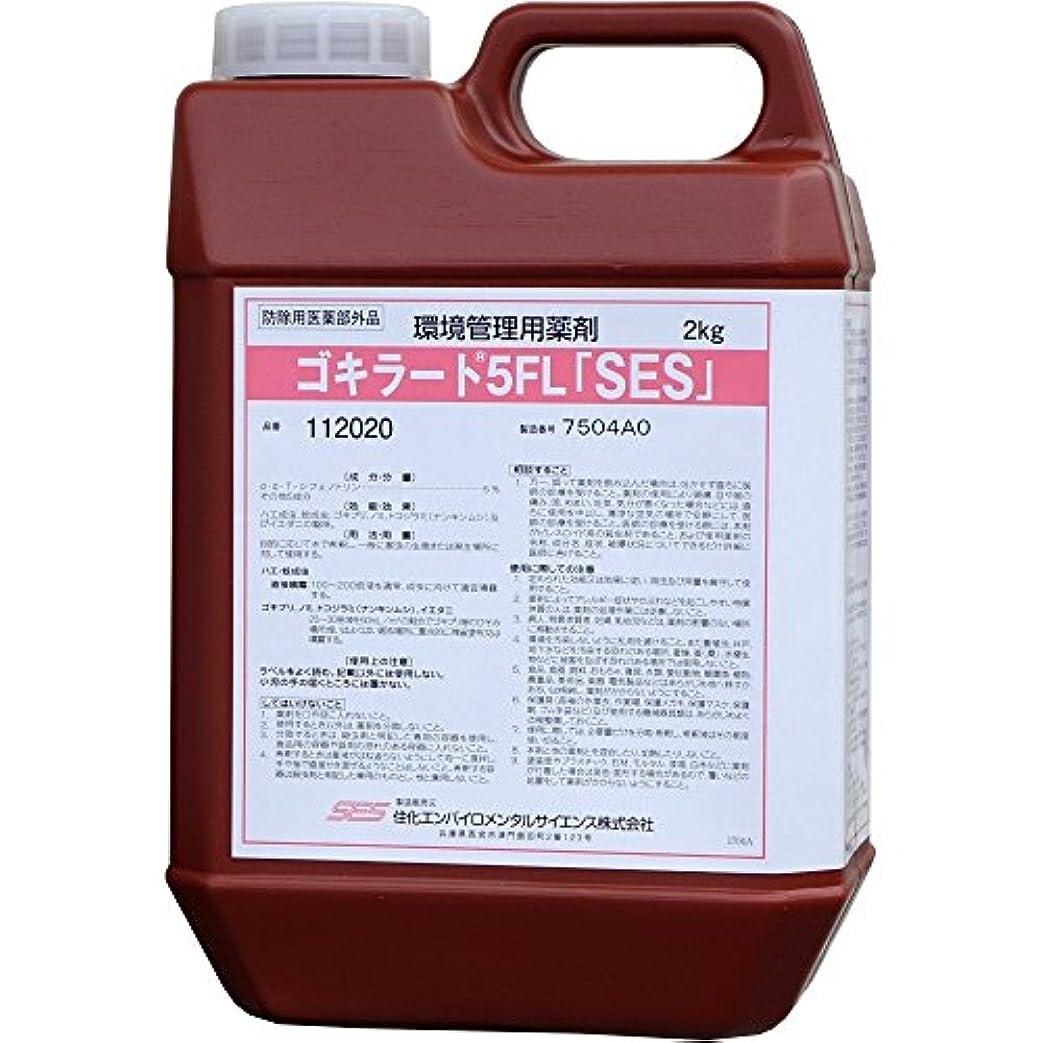 引き受けるマガジン一致するゴキラート5FL「SES」2kg ゴキブリ駆除用殺虫剤