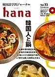 韓国語学習ジャーナルhana Vol. 33 画像