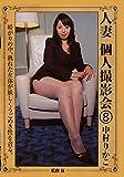 人妻個人撮影会8 [DVD]