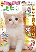 別冊ねこぷに 猫と私のほっこりライフ うっとり猫号