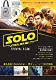SOLO A STAR WARS STORY SPECIAL BOOK (バラエティ)