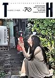 母性と、その魔性〜呪縛が生み出す物語 (トーキングヘッズ叢書 No.70)