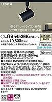パナソニック(Panasonic) スポットライト LGB54526KLB1 調光可能 温白色 ブラック