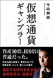 今山朔郎 (著)(21)新品: ¥ 558