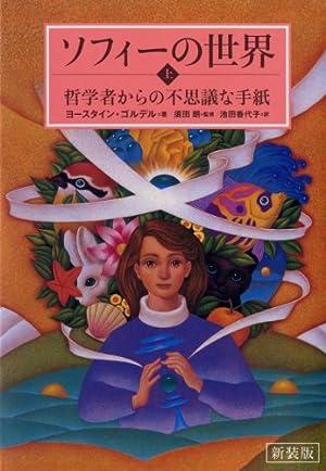 新装版 ソフィーの世界 上 ―哲学者からの不思議な手紙書影