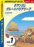 地球の歩き方 C11 オーストラリア 2017-2018 【分冊】 1 ケアンズとグレートバリアリーフ オーストラリア分冊版