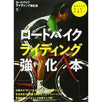 ロードバイクライディング強化本 (エイムック 3796)