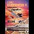 大逆転!幻の超重爆撃機「富嶽」5~米機動部隊を殲滅せよ (光文社文庫)