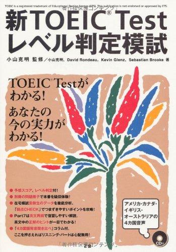 新TOEIC Test レベル判定模試の詳細を見る