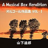 僕らの夏の夢 (オルゴール)Originally Performed By 山下達郎
