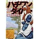 ハチワンダイバー 17 (ヤングジャンプコミックス)