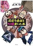 「超能力番組を10倍楽しむ本」山本 弘