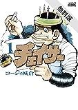 チェイサー(1)【期間限定 無料お試し版】 (ビッグコミックス)