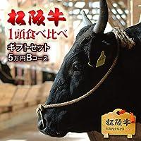 松阪牛 1頭 食べ比べ ギフト セット(霜降り&赤身)5万円コース B