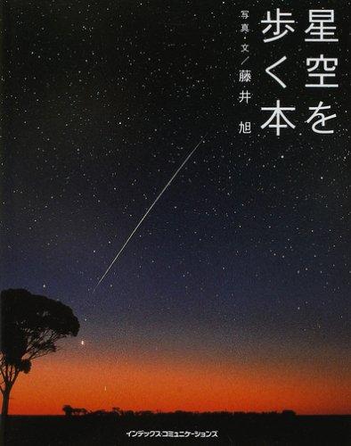 星空を歩く本 (GIFT BOOKS)の詳細を見る