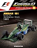 F1マシンコレクション 22号 (ジョーダン191 ミハエル・シューマッハ 1991) [分冊百科] (モデル付)