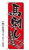 送料0円【馬刺し】のぼり旗 (日本ブイシーエス)NSV-0340