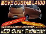 ムーヴ カスタム LA100s LED リフレクター クリア 18SMD/スモール・ウィンカー連動