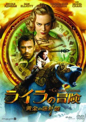 スマイルBEST ライラの冒険 黄金の羅針盤 スタンダード・エディション [DVD]の詳細を見る