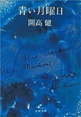 青い月曜日 (文春文庫)