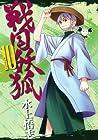 戦国妖狐 第10巻