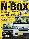 ニューカー速報プラス 第53弾 ホンダ新型N-BOX (CARTOPMOOK)