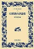 石橋湛山評論集 (ワイド版岩波文庫)