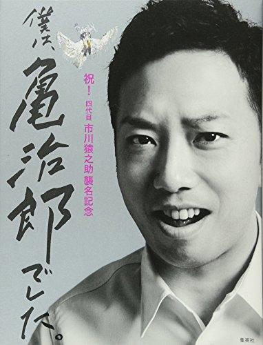祝! 四代目市川猿之助襲名記念 僕は、亀治郎でした。