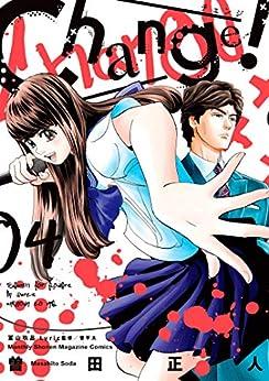 [曽田正人]のChange!(4)【電子限定ネーム付き】 (月刊少年マガジンコミックス)