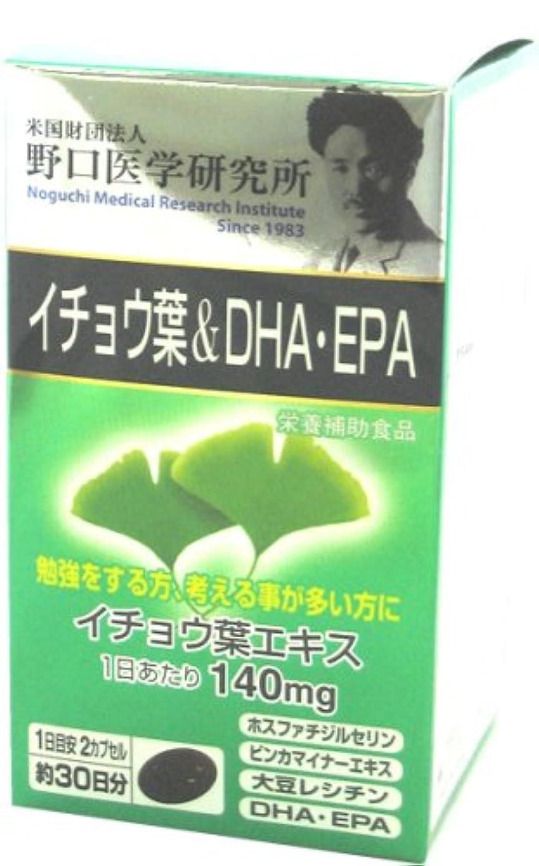 霧色サロン明治薬品 イチョウ葉&DHA?EPA 470mg×60カプセル