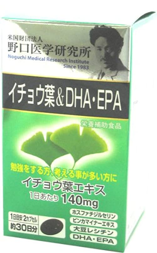 染色検閲サンプル明治薬品 イチョウ葉&DHA?EPA 470mg×60カプセル