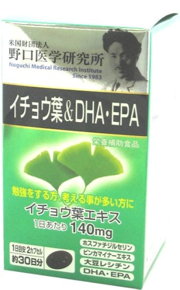 軽食トイレ成功する明治薬品 イチョウ葉&DHA?EPA 470mg×60カプセル