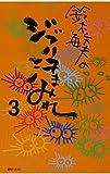 鈴木敏夫のジブリ汗まみれ 3