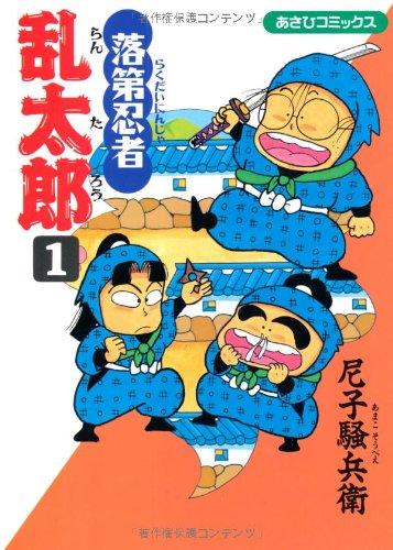 落第忍者乱太郎 (1) (あさひコミックス)の詳細を見る