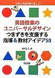 英語授業のユニバーサルデザイン つまずきを支援する指導&教材アイデア50 (目指せ! 英語授業の達人)