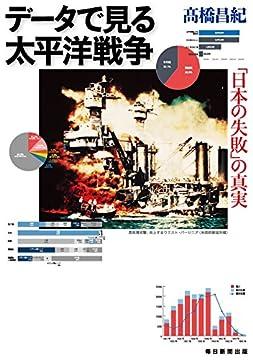 データで見る太平洋戦争 「日本の失敗」の真実の書影