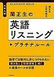 大学入試 関正生の英語リスニング プラチナルール<大学入試 関正生のプラチナルール>