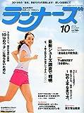 ランナーズ 2014年 10月号 [雑誌]