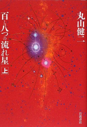 百と八つの流れ星〈上〉の詳細を見る